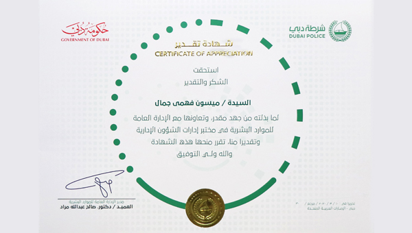 GET Group Awarded Certificate of Appreciation by Dubai Police